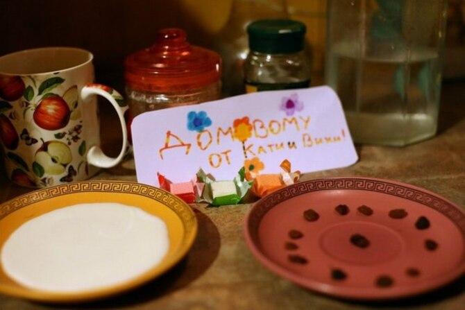 ugoschenie dlya domovogo - Как узнать есть ли в моем доме домовой